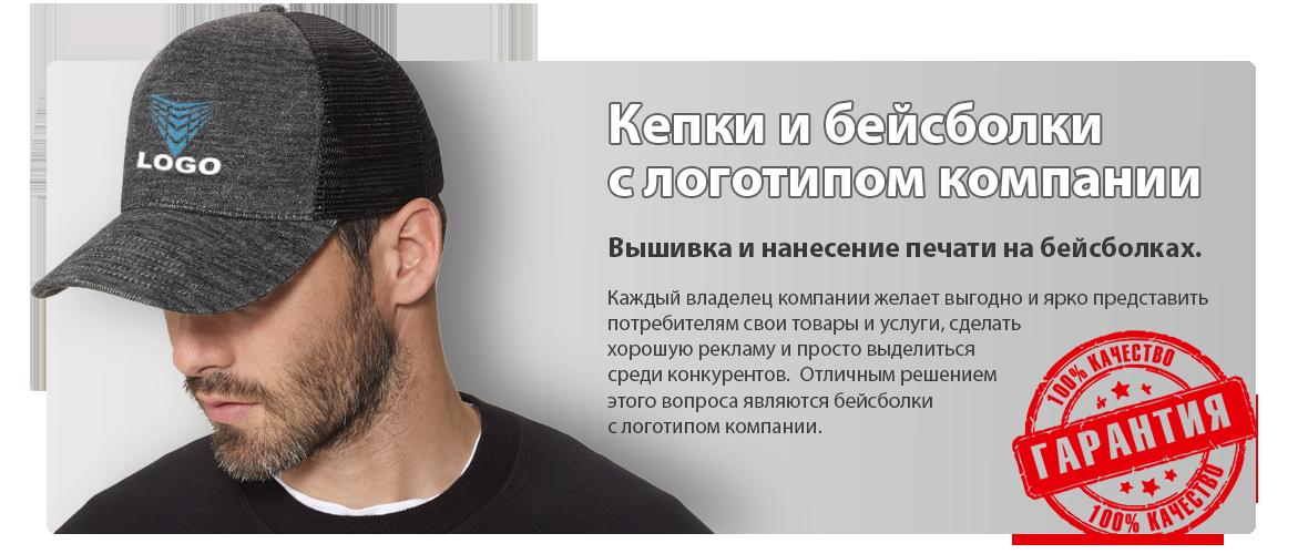 beysbolki_banner-1