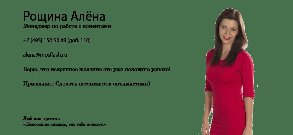 komanda_bahareva_www.mosflash.ru