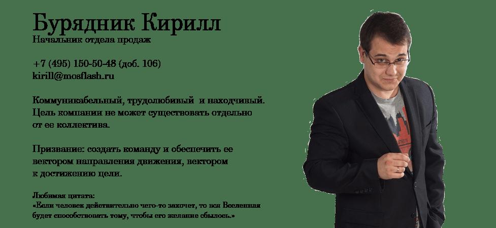 komanda_buryadnik_www.mosflash.ru
