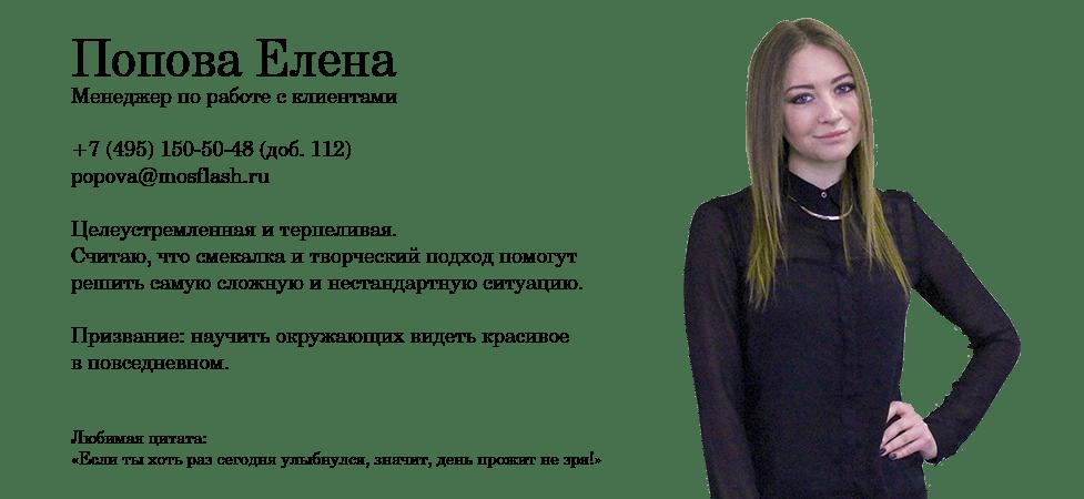 komanda_popova_www.mosflash.ru