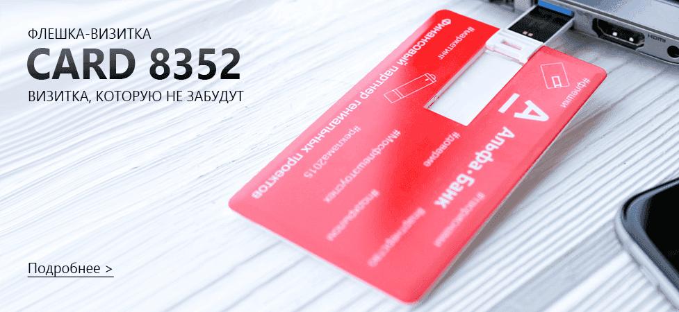 banner_card_8352_www.mosflash.ru-min-min