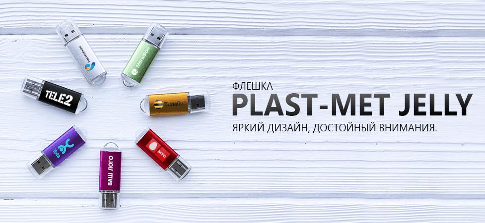 banner_plast-met_jelly_www.mosflash.ru-min-min-3