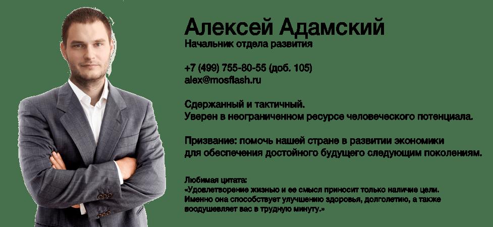 komanda_adamsky_www.mosflash.ru-min