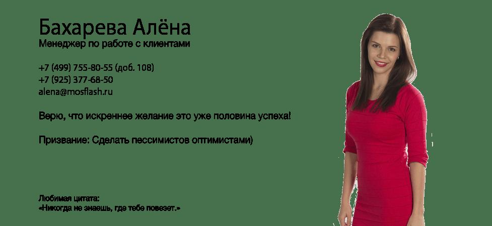 komanda_bahareva_www.mosflash.ru-min