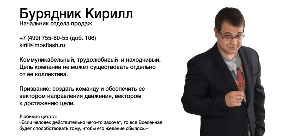 komanda_buryadnik_www.mosflash.ru-min