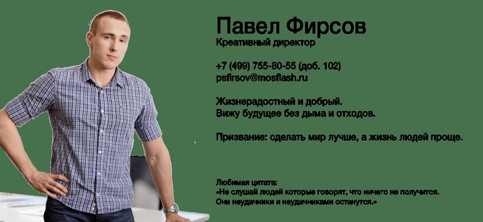komanda_fon_www.mosflash.ru-min