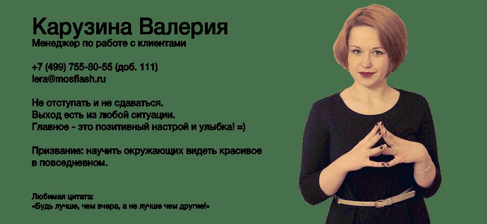 komanda_karuzina_www.mosflash.ru-min