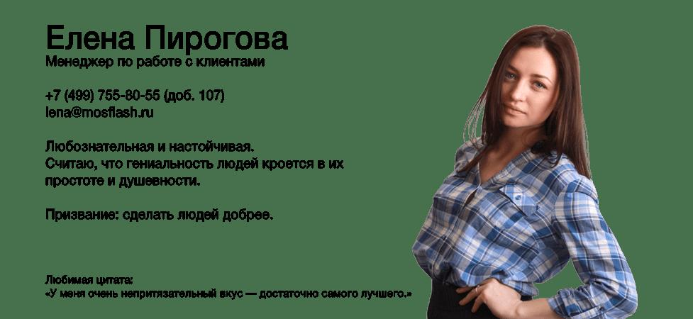 komanda_pirogova_www.mosflash.ru-min