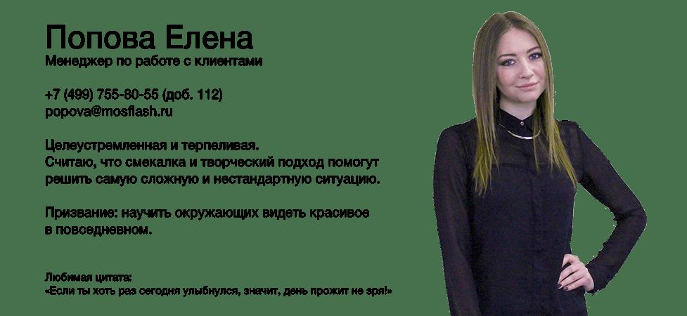 komanda_popova_www.mosflash.ru-min