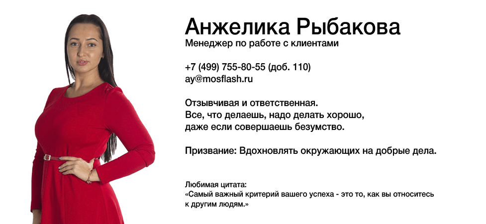 komanda_rybakova_www.mosflash.ru-min